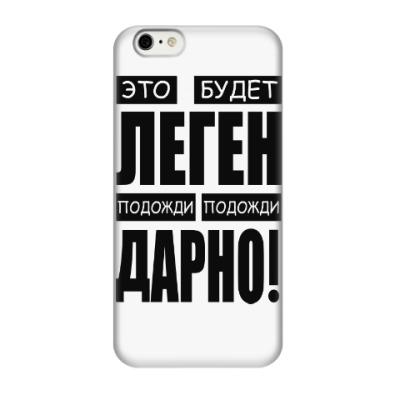 Чехол для iPhone 6/6s Это будете легендарно!