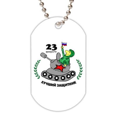 Жетон dog-tag День защитника отечества