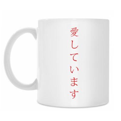 Кружка Я люблю тебя по-японски