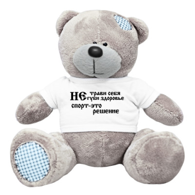 Плюшевый мишка Тедди Не трави себя