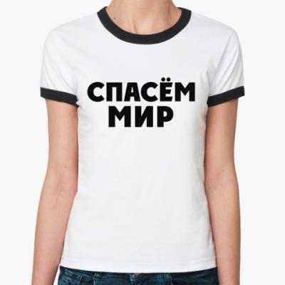 Женская футболка Ringer-T Спасём Мир!