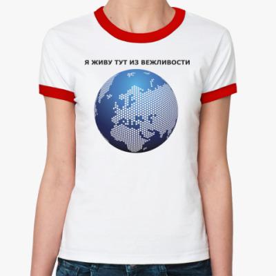 Женская футболка Ringer-T Я живу тут из вежливости