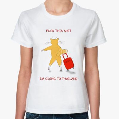 Классическая футболка Еду в Таиланд!