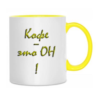 """Кружка бел/жёлт """"Кофе - он"""""""