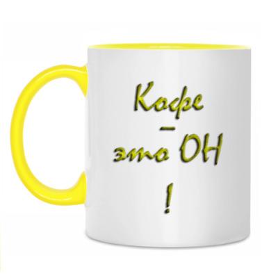 """Кружка Кружка бел/жёлт """"Кофе - он"""""""