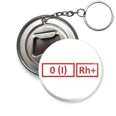 Брелок-открывашка 1 группа, Rh+