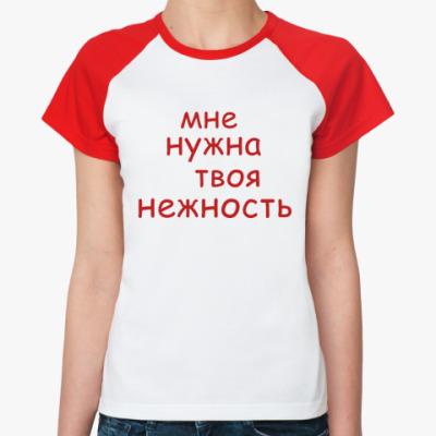 Женская футболка реглан Нежность