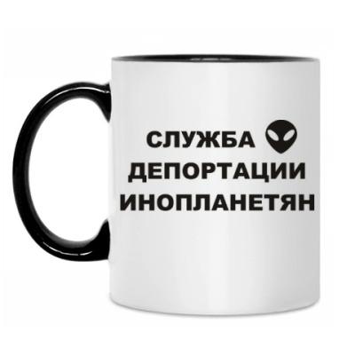 Кружка Служба Депортации Инопланетян