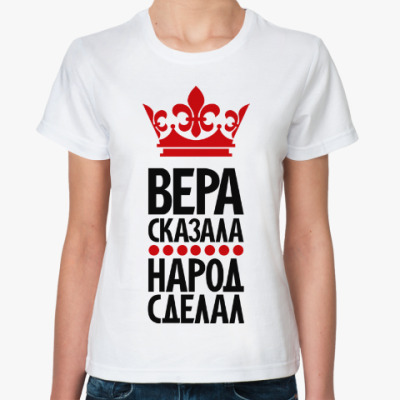 Классическая футболка Вера сказала, народ сделал