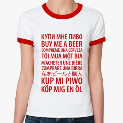 Женская футболка Ringer-T Купи Пиво