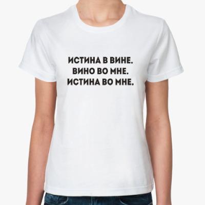 Классическая футболка Истина в вине