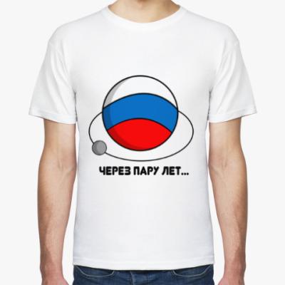 Футболка Россия через пару лет
