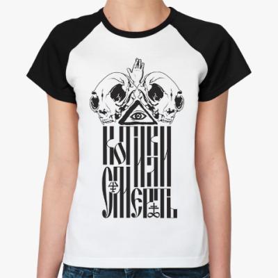 Женская футболка реглан Котики или смерть.