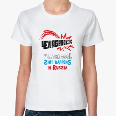 Классическая футболка Челябинск - Метеорит