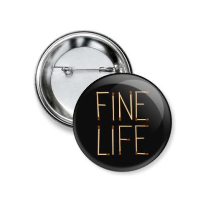 Значок 37мм Fine Life