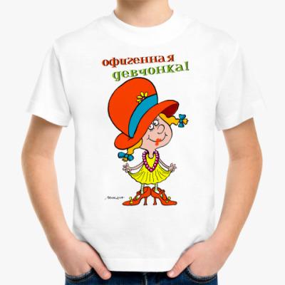Детская футболка Детская футболка Офигенная