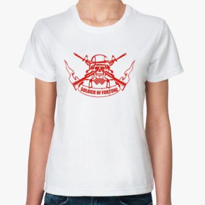 Классическая футболка Солдат фортуны