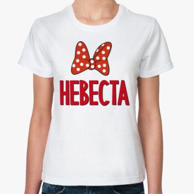 Классическая футболка Невеста с бантом