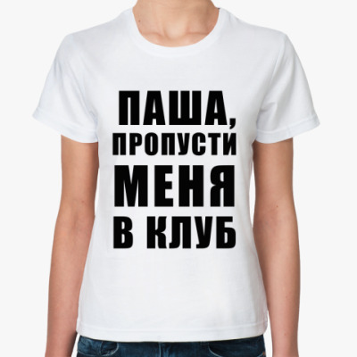 Классическая футболка face-control