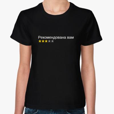 Женская футболка Самореклама