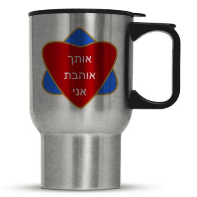 Кружка-термос Я люблю тебя по-еврейски
