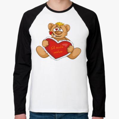 Футболка реглан с длинным рукавом Медведь и сердце