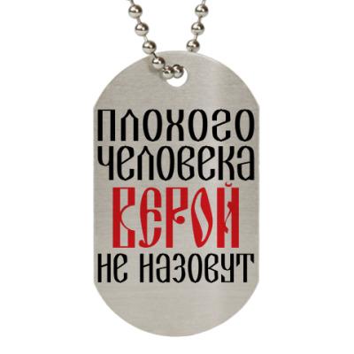 Жетон dog-tag Вера