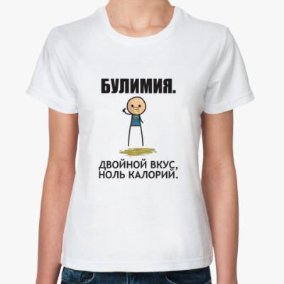 Классическая футболка Булимия (женская)