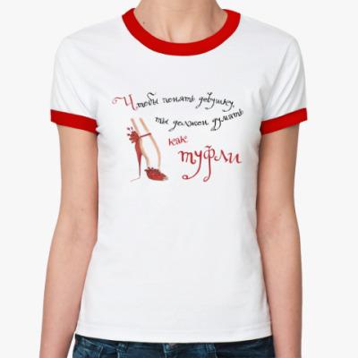 Женская футболка Ringer-T Думать как туфли