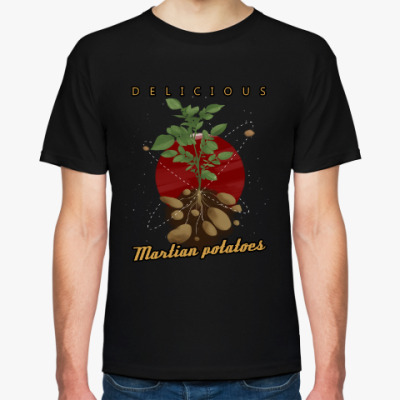 Футболка Лучший Марсианский картофель