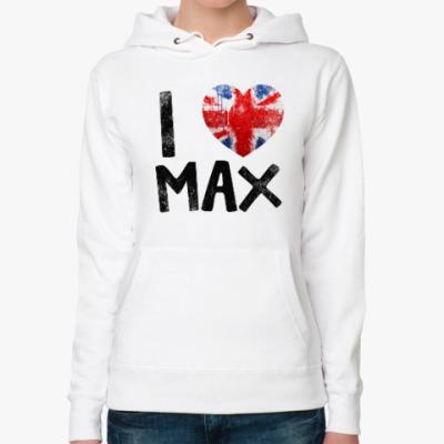 Женская толстовка худи I LOVE MAX