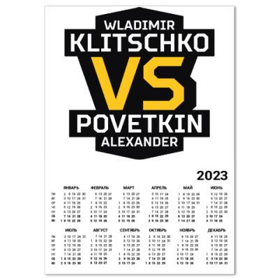 Календарь Кличко-Поветкин