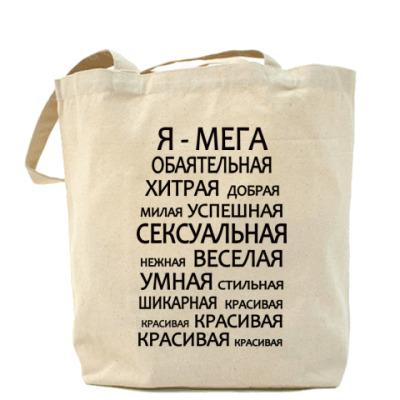 Сумка Холщовая сумка: Да, я такая!