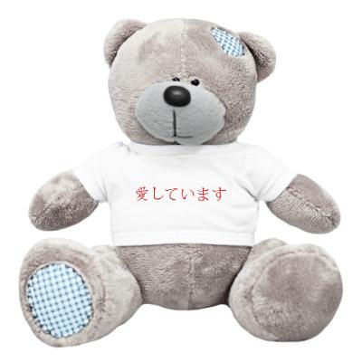 Плюшевый мишка Тедди Я люблю тебя по-японски