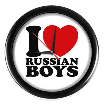 Настенные часы Люблю русских парней