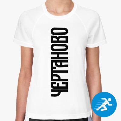Женская спортивная футболка Чертаново