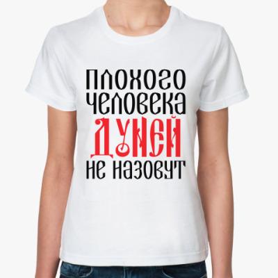 Классическая футболка Дуня