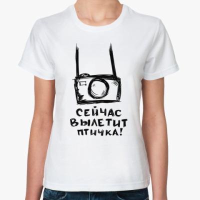 Классическая футболка Сейчас вылетит птичка!