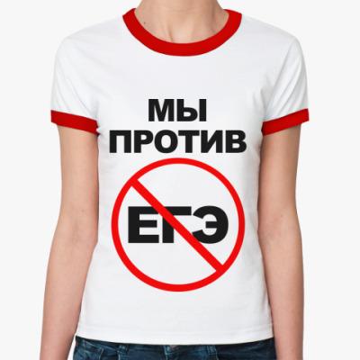 Женская футболка Ringer-T   ЕГЭ