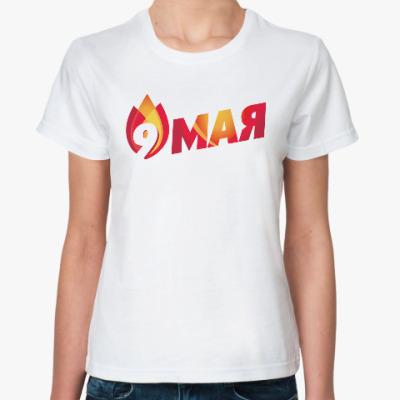 Классическая футболка День Победы - 9 мая