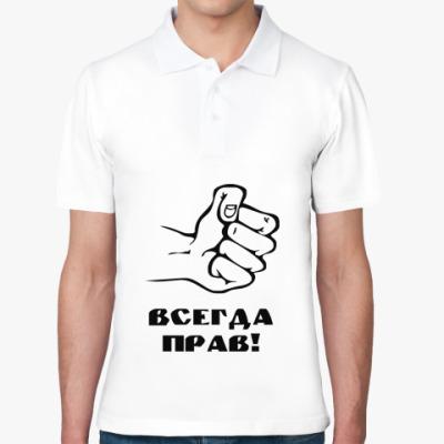 Рубашка поло Всегда прав!