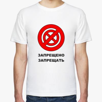 Футболка Запрещено