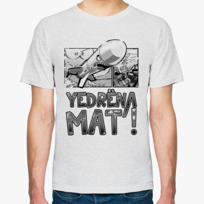 Футболка YEDRЁNA MAT'!