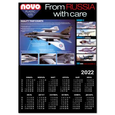Календарь NOVO