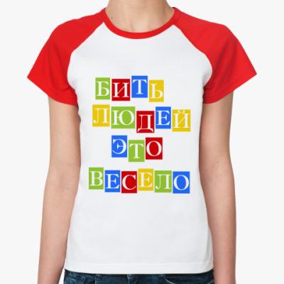 Женская футболка реглан Бить людей весело