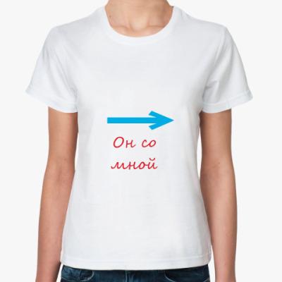 Классическая футболка Он со мной