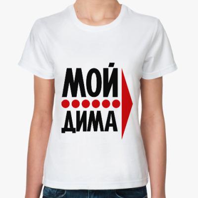 Классическая футболка Мой Дима