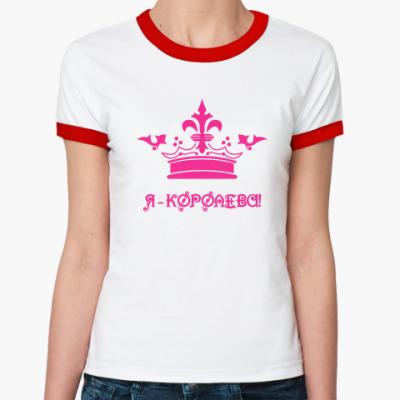 Женская футболка Ringer-T Я-Королева