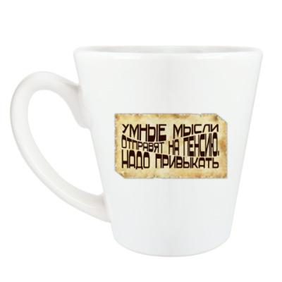 Чашка Латте Умные мысли