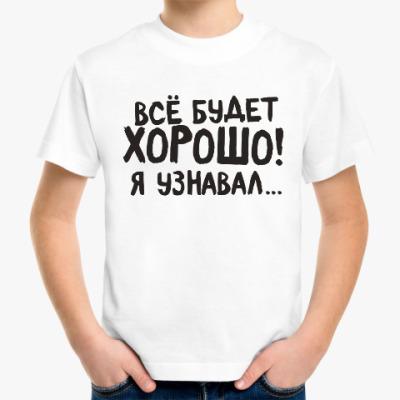 Детская футболка все будет хорошо